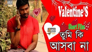 তুমি কি আসবা না || Valentine's Day || New Bangla Short film 2017