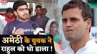 Amethi के युवक ने राहुल के 72 हजार स्कीम की उड़ाई धज्जियां !