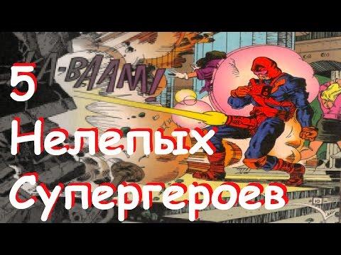5 нелепых супергероев
