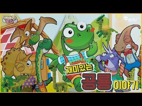 공룡동화   공룡abc   공룡이야기와 공룡만들기   유아영어