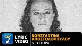 Κωνσταντίνα Αποστολοπούλου - Το Τώρα (Official Lyric Video HQ)