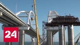 На железнодорожной части Крымского моста установлены все опоры - Россия 24