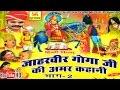 जाहरवीर गोगाजी की अमर कहानी भाग 2 || Jaharveer Goga Ji Ki Amar Kahani Vol 2 || Hindi Full Movies MP3