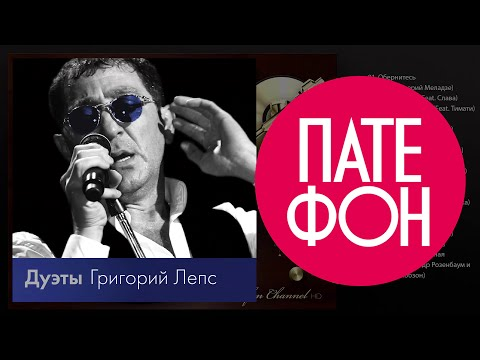 Григорий Лепс - Дуэты (Full album) 2013