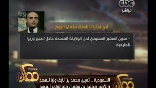 #ممكن | عضو مجلس الشورى السعودي السابق: إعفاء الأمير مقرن من ولاية العهد كان بطلب منه