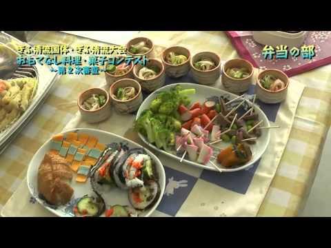 ぎふ清流国体・ぎふ清流大会 おもてなし料理・菓子コンテスト