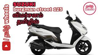 suzuki burgman 125 street review in Tamil / விமர்சனம் தமிழில்
