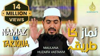 Namaz Ka Tarika by Maulana Huzaifa Vastanvi