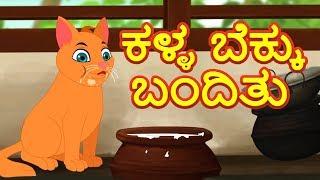 Kalla Bekku Banditu | ಕನ್ನಡ ನರ್ಸರಿ ರೈಮ್ಸ್ | ಕನ್ನಡ ಮಕ್ಕಳ ಹಾಡುಗಳು | kannada Nursery Rhymes And Songs