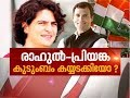 Priyanka Gandhi enters politics | News Hour 23 Jan 2019 thumbnail