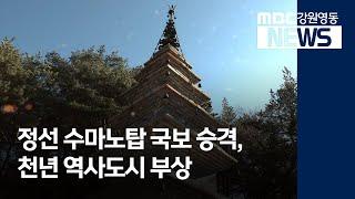 R]수마노탑 국보 승격, 천년 역사도시 부상