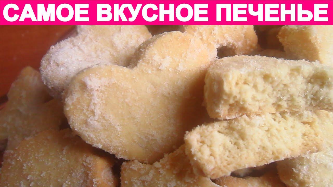 печенье тающее во рту рецепт с фото с крахмалом