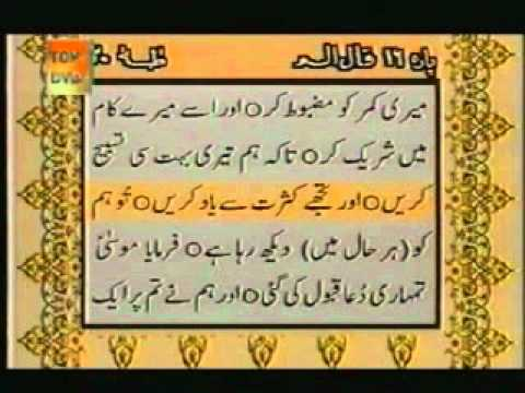 Urdu Translation With Tilawat Quran 16 30 video