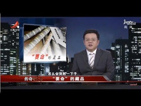 中國-傳奇故事-20181116-要命的藏品