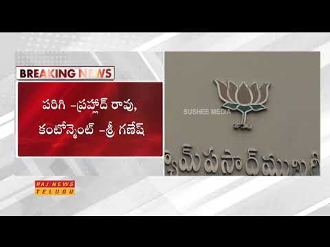 BJP Released Final List of Candidates for Telangana Polls | Raj News