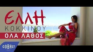 Έλλη Κοκκίνου - Όλα Λάθος - Official Video Clip