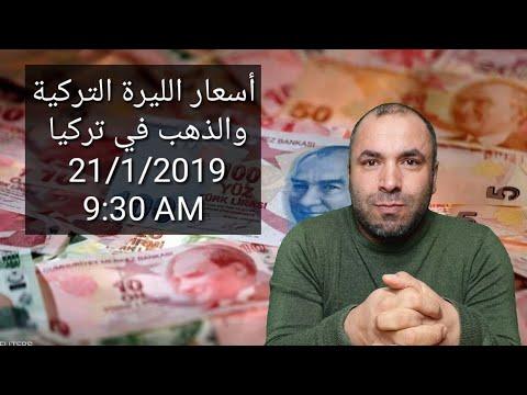 نشرة سعر صرف الليرة التركية مقابل الدولار والعملات الأجنبية اليوم الإثنين 21/1/2019