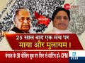 Lok Sabha election 2019: Mulayam Singh and Mayawati to share one stage after 25 years