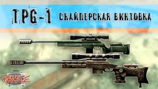 Combat Arms: TPG-1 Pro + TRG-41 (обзор снайперских винтовок) [by Rankie]