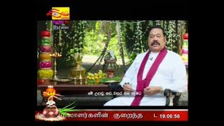 2020-01-15 | Nethra TV Tamil News 7.00 pm