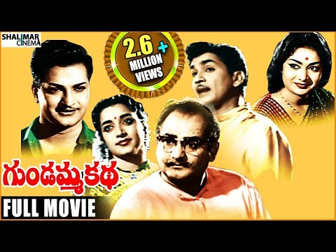 Gundamma Katha Telugu Full Length Movie || గుండమ్మ కథ సినిమా || Svr, Ntr, Anr, Savitri ,jamuna video