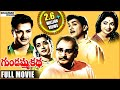 Gulebakavali Katha is listed (or ranked) 8 on the list The Best N. T. Rama Rao Movies