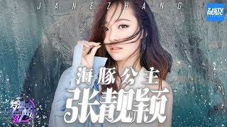 SUPER NICE ! Jane Zhang- DOLPHIN SOUND    /Zhejiang Satellite TV official music HD/