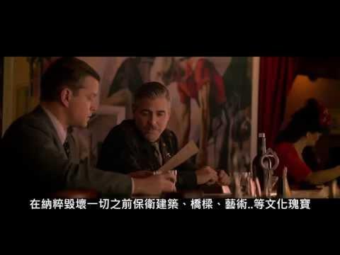 大尋寶家 中文預告 The Monuments Men Trailer #1