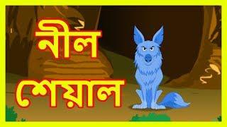 নীল শেয়াল | The Blue Jackal | Panchatantra Moral Stories For Children | Maha Cartoon TV Bangla