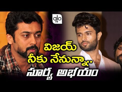 Vijay Devarakonda Gets Support From Actor Surya | Taxiwala | Surya Tweet to Vijay | ALO TV Channel