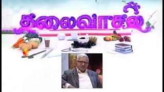 Thalaivasal (10-09-2019)