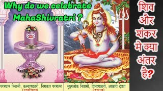 शिव और शंकर मे क्या अंतर है?   Why do we celebrate MahaShivratri ?   Brahmakumaris   Godlywoodstudio
