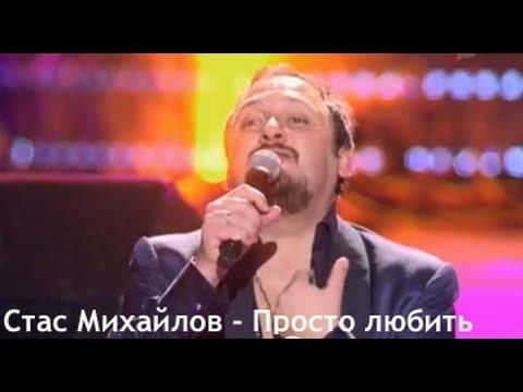 Стас Михайлов - Просто любить (Live)
