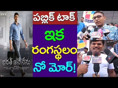 Bharat Ane Nenu Public Talk | Mahesh Babu New Movie Review | Rating | Take One Media | Koratala Siva