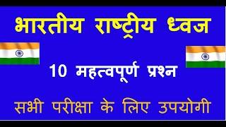GK IN HINDI II भारतीय राष्ट्र ध्वज तिरंगा से जुड़े प्रश्न || Indian National Flag MCQ ||