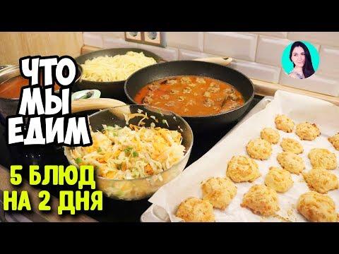 А ВЫ ТАКОЕ ЕДИТЕ #36 ♥ 5 блюд на 2 дня: чем я кормлю свою семью ♥ СУП, ТЕФТЕЛИ, СПАГЕТТИ, САЛАТ