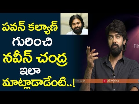 Actor Naveen Chandra Shocking Comments On Pawan Kalyan | Exclusive Interview | Film Jalsa