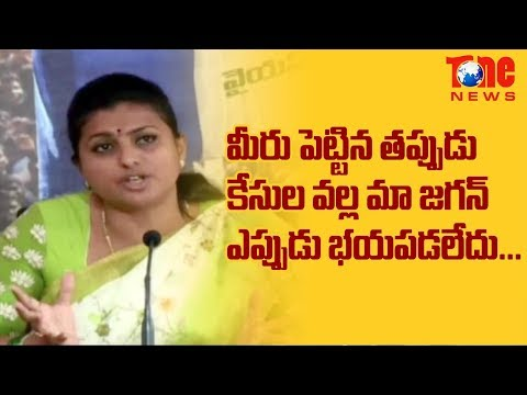 Roja Sensational Comments on Nara Lokesh | Latest Telugu News | NewsOne
