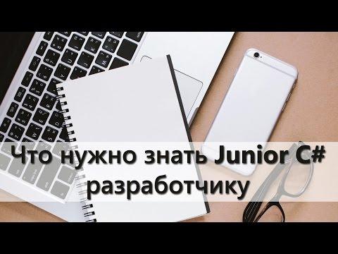 Что нужно знать Junior C# разработчику?
