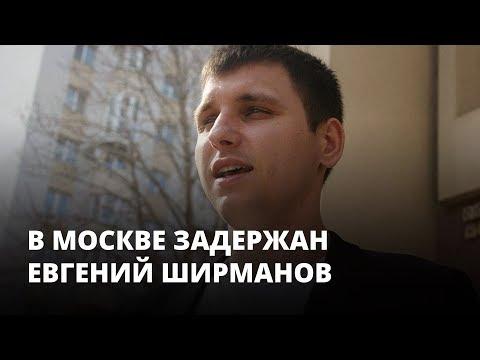 Евгений ширманов новое видео 2018