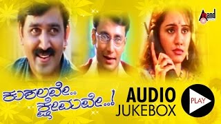 download lagu Kushalave Kshemave Kannada  Jukebox  Ramesh Aravind  gratis