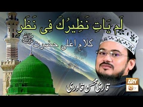 Lamyaati Nazeero Kafi Nazarin By Qari Mohsin - ARY Qtv