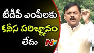 GVL Narasimha Rao Sensational Comments On TDP and CM Chandrababu | NTV