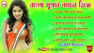 Bengali Dance Nonstop Dj Song | Bengali Old Movier Song | Dj Bm Remix | Dj Sourav Doloi