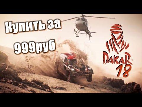 Dakar 18 🎮 Предзаказ и дата выхода игры ралли марафон Дакар 2018 в стим