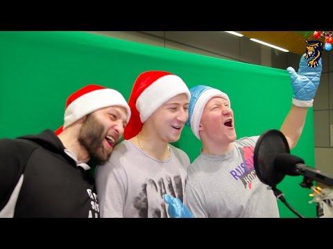 С новым годом! Песня «Новогодняя» от игроков «Сочи»