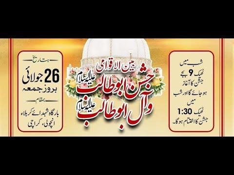???? Live - 11th Safar Majalis Moulana Raza Haider 2019 Imam Bargah Wali Asar -  Karachi - Pakistan