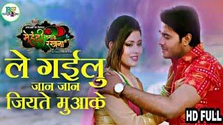 Le Gayilu Jaan Jaan jiyate Muaa Ke | Bhojpuri Song (Rakesh Mishra) launch New Movie 2018#