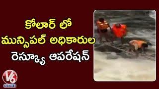 Kolar Municipal Employees Rescued Villagers From Gushing Water At Kerwa Dam Gates, Bhopal