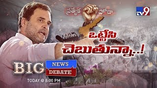 Big News Big Debate: Rahul Gandhi stands for AP Special Status || Rajinikanth TV9